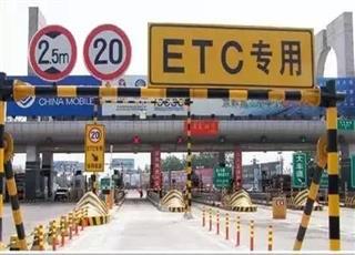 全国高速公路ETC实现全部联网