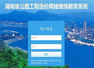 湖南公路工程造价网络继续教育系统上线